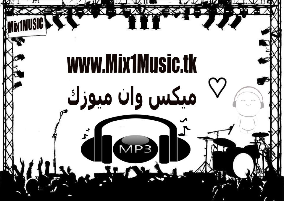 موقع | ميكس وان ميوزك | Mix1Music