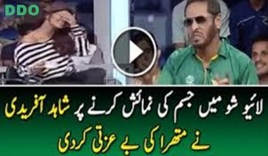 Shahid Afridi Badly Insulted Mathira For Her Vulgar Dressing in Live Show