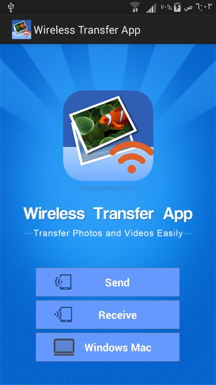 افضل واسهل برنامج لنقل الصور والفيديو بين الحاسوب والهاتف Wireless Transfer App  مجاناً