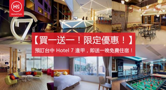 台中 2015【新酒店】 Hotel 7 逄甲酒店「買一送一」,每日中午開搶,每日名額10個。