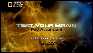 اختبر دماغك الانتباه
