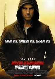 Mission Impossible -4 Ghost Protocol (2011) TamilDubbed DVD