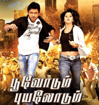Poovodum Puyalodum (2013) Mp3 320kbps Full Songs Download & Lyrics