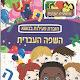 "Задания с буквами ""עברית שפה יפה"""