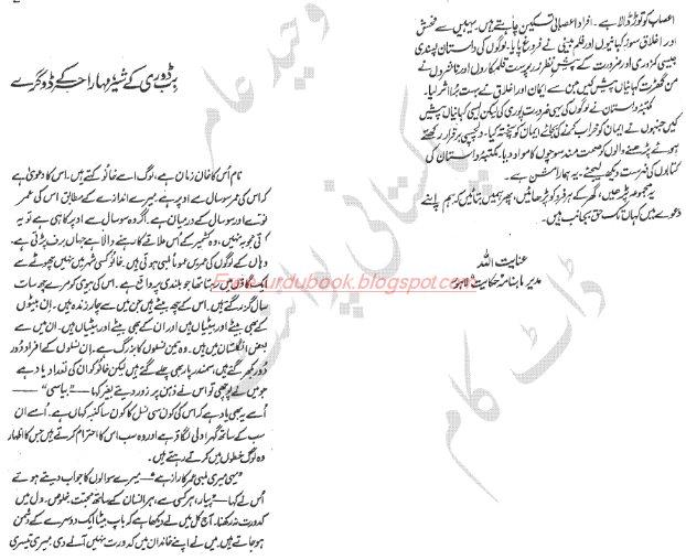 bhai choti behan ka pagla bhai by anaytullah book have different story