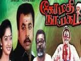 Watch Gomathi Nayagam (2004) Tamil Movie Online