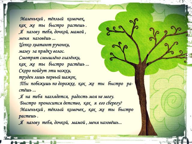 Стих как быстро выросли дети стихи