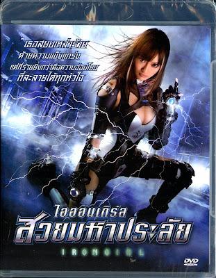 ดูหนังออนไลน์ Iron Girl (2012) ไอออนเกิร์ล สวยมหาประลัย dek-zaa.com