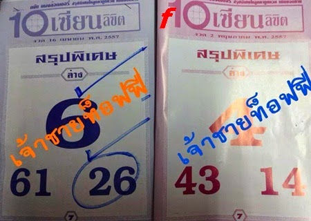 Thai Lotto Down Tip Paper 02-05-2014