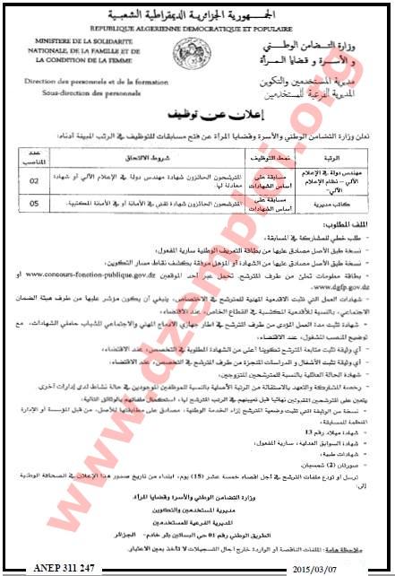توظيف في وزارة التضامن الوطني والأسرة وقضايا المرأة مارس 2015 01.jpg