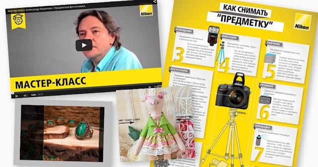 http://www.livemaster.ru/topic/1331163-kak-fotografirovat-raboty-chtoby-ih-pokupali-firmennyj-master-klass-po-predmetnoj-semke-ot-kompanii-nikon-i-poleznye-sovety-opytnyh-masterov