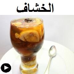 فيديو الخشاف بعصير قمر الدين