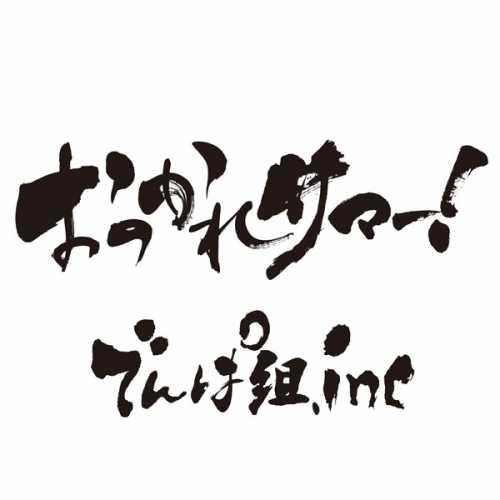 [Single] でんぱ組.inc – おつかれさまー! (2015.05.27/MP3/RAR)