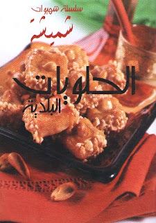 سلسلة شهيوات شميشة حلويات البلدية halawiyat choumicha