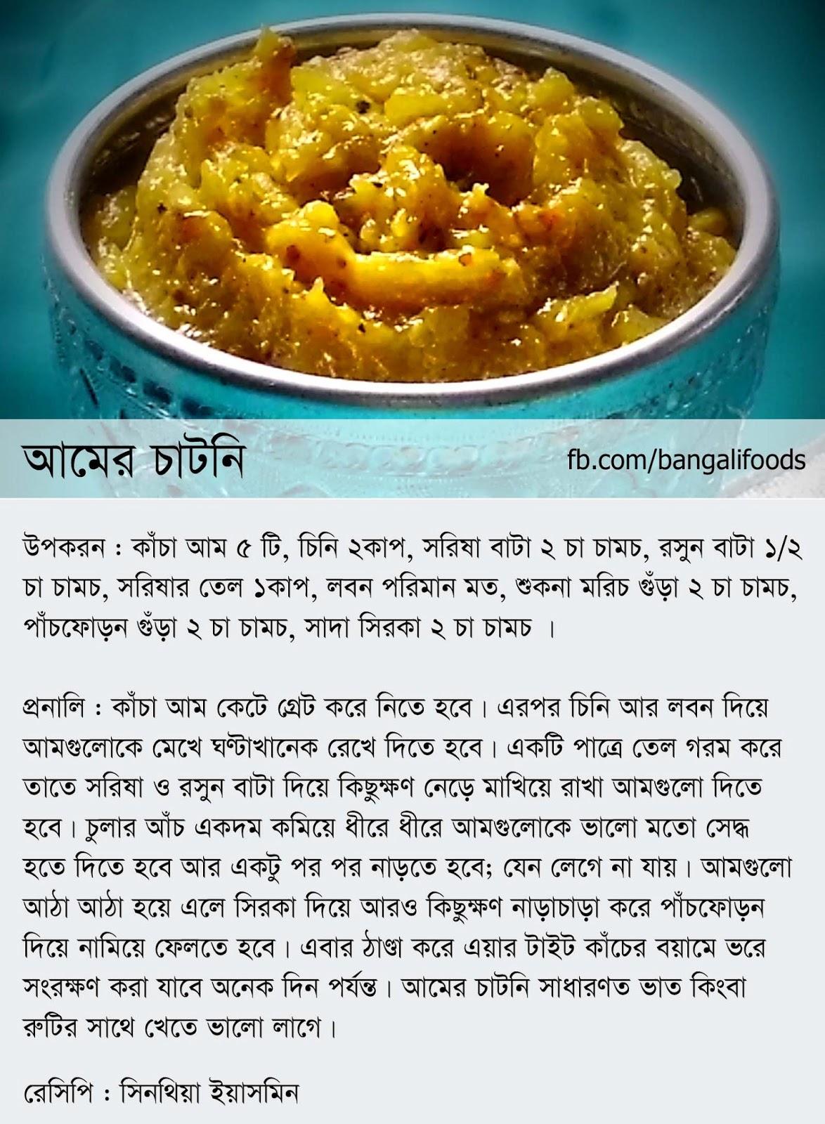 Bangali foods mango pickles bangla recipe mango pickles am er achar forumfinder Images