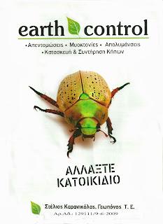 EARTH CONTROL ΓΕΩΠΟΝΟΣ Τ.Ε. ΣΤΕΛΙΟΣ ΚΑΡΑΝΙΚΟΛΑΣ
