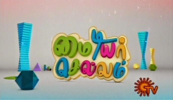 My Dear Chellam Sun Tv Kids Show Ayudha Poojai Special Show, 03-10-2014 Vijayadhasamai Special, 3rd October 2014 Saraswathi Poojai Special Program Full Show Youtube HD Watch Online Free Download