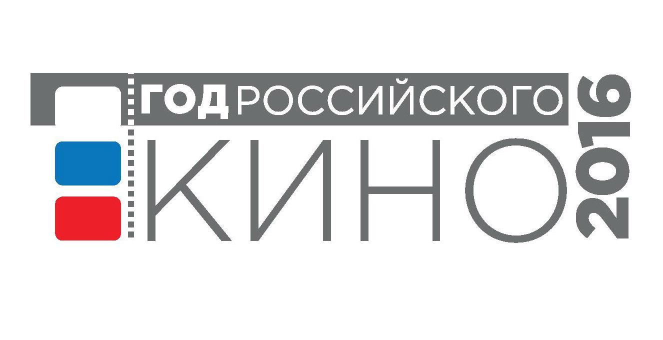 2016 - Год кино в России