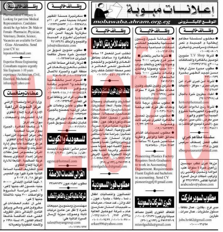 وظائف جريدة الأهرام الجمعة 5 أبريل 2013 -وظائف مصر الجمعة 05-04-2013