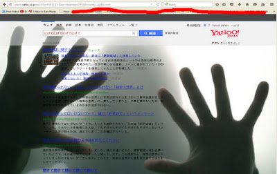 Gagababa (ががばば) - Scary thing to search in Yahoo Japan ~ PC