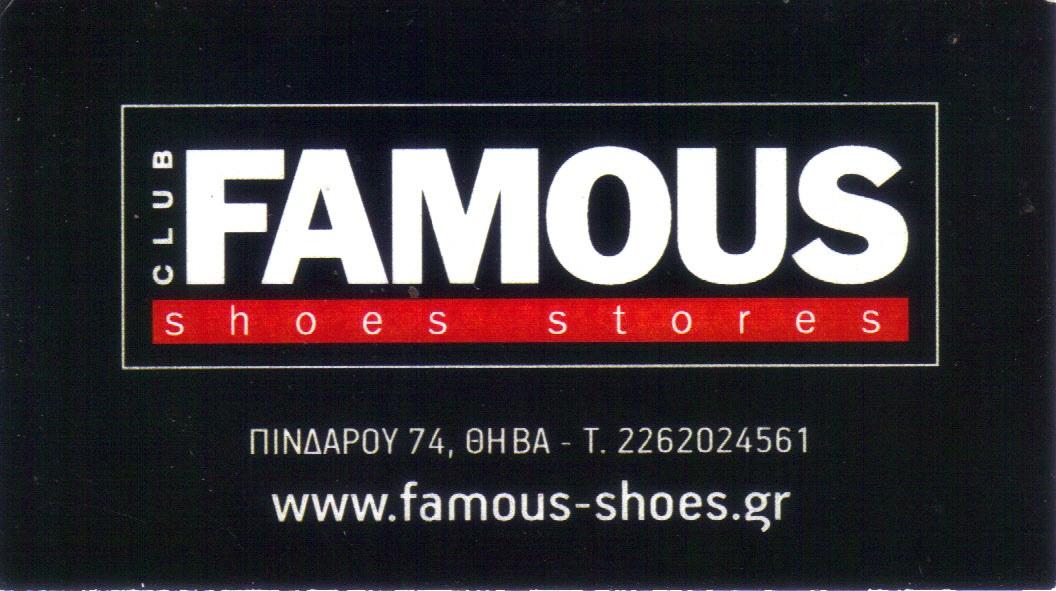 FAMOUS ,ΘΗΒΑ