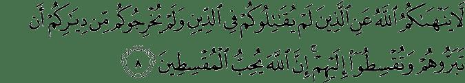 Surat Al Mumtahanah Ayat 8