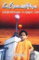 Jub Hum Bhi Bade Ho Jayen Ge By Fariag Rohmi