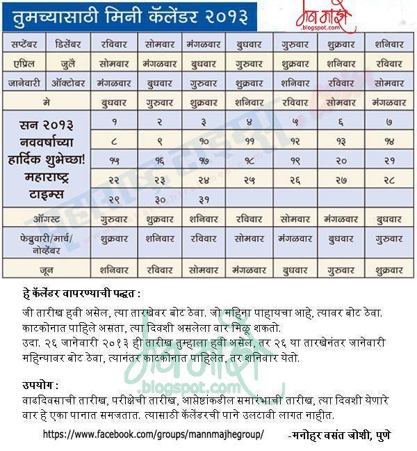 Marathi muli chawat katha   Gwendolyn blog