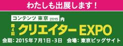 https://exhibitor.reedexpo.co.jp/TIBF/2015/search/jp/creator/image.php?mode=pdf&file_name=portfolio_yr05654create_512.pdf
