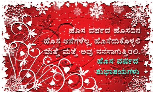 happy new year 2016 kannada sms