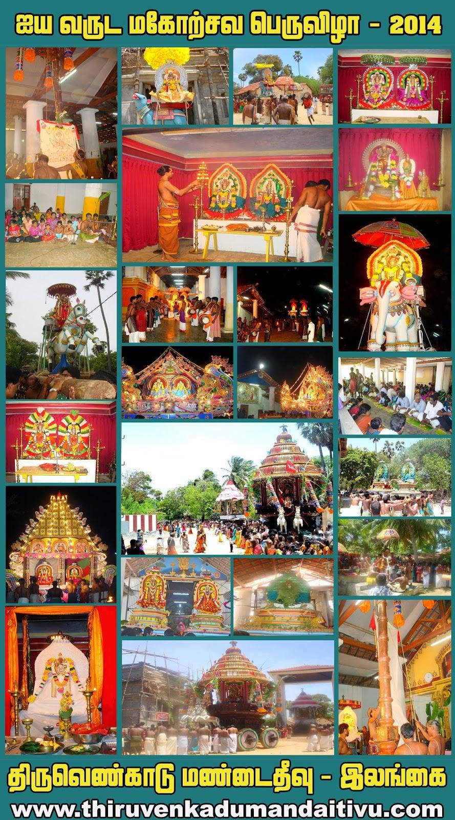http://www.thiruvenkadumandaitivu.com/2014/11/2014.html