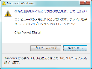メインメモリも仮想メモリも最大値ギリギリまで使用すると、 Windowsからこのような「情報の損失を防ぐためにプログラムを終了してください」と 警告のダイアログが表示されます。