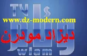 تردد قناة الوئام تي في الجزائرية الفضائية على النايل سات wiam tv frequency channel on nilesat