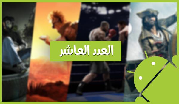 أفضل 5 ألعاب أندرويد لهذا الأسبوع [10]