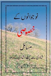 nojawano k khasoosi masail Urdu book
