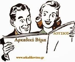 ΕΙΔΗΣΕΟΓΡΑΦΙΚΗ ΕΦΗΜΕΡΙΔΑ ΤΩΝ ΑΡΚΑΔΩΝ