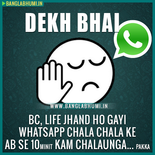 Dekh Bhai Funny Images For Whatsapp