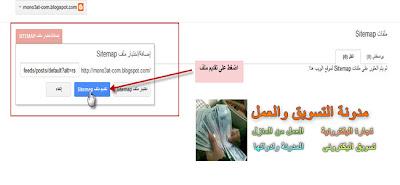 تؤرشف موضوعات مدونتك جوجل too lmanger4.jpg