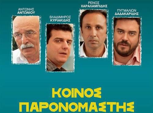 Koinos paronomastis - ΚΟΙΝΟΣ ΠΑΡΟΝΟΜΑΣΤΗΣ (2014) tainies online oipeirates