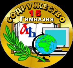 МАОУ Гимназия 15