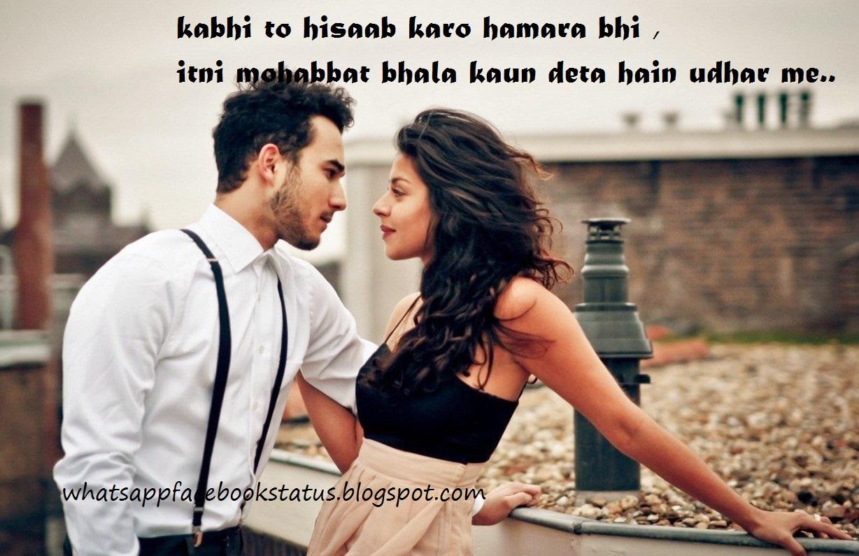 hisaab mohabbat ka love hindi status for facebook whatsapp