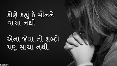 Love Whatsapp Status Quotes in Gujarati