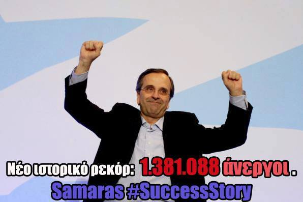 Succes Story η συνέχεια