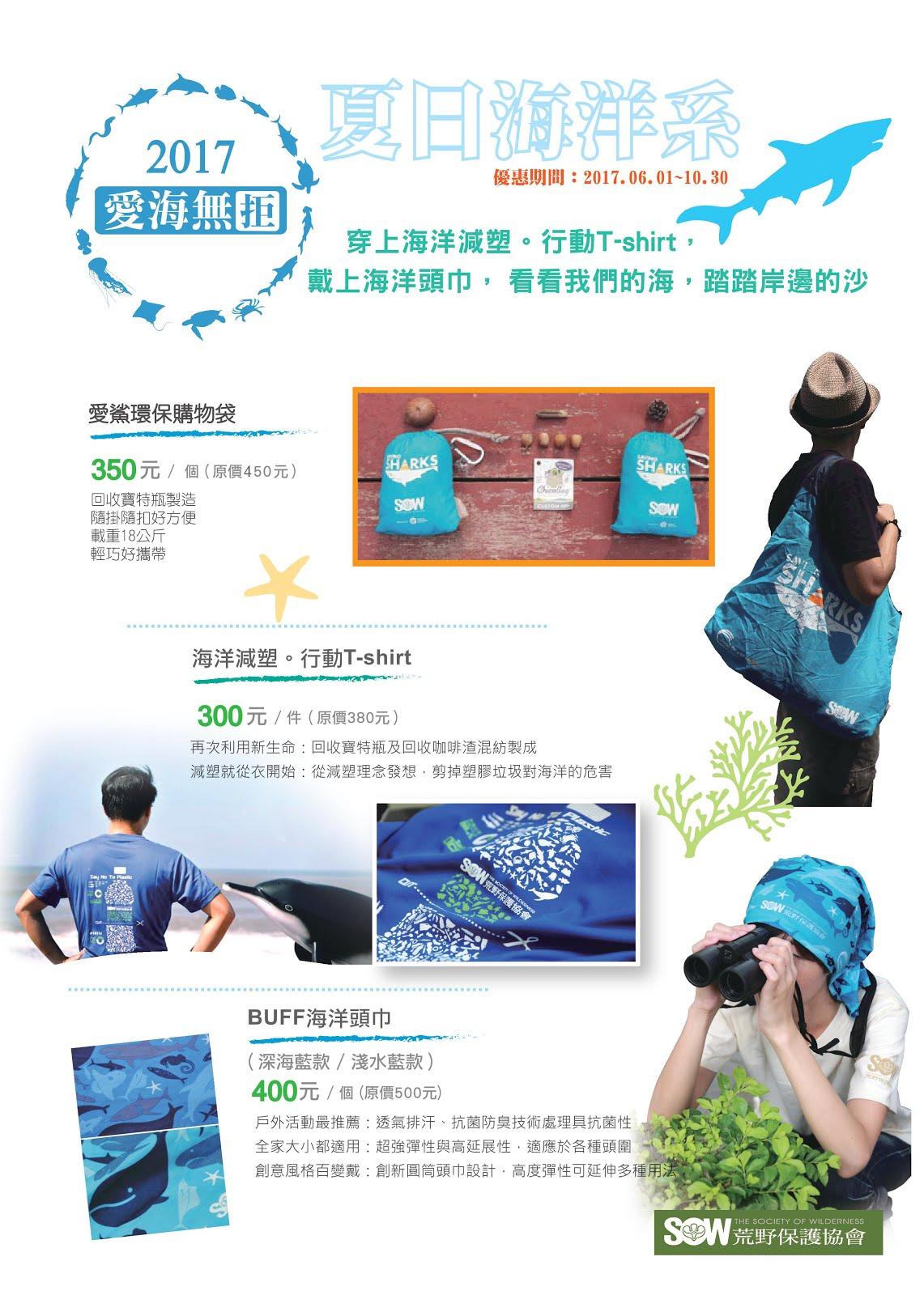 海洋倡議-夏日海洋系商品特賣
