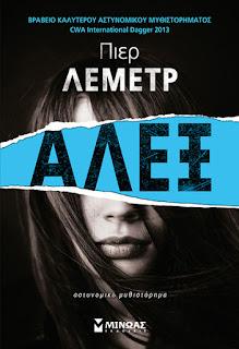 http://www.minoas.gr/book-4303.minoas