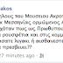 """""""Προς τους υπαλλήλους του Μουσείου Ακρόπολης..."""""""