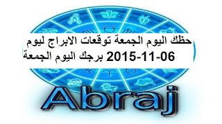 حظك اليوم الجمعة توقعات الابراج ليوم 06-11-2015 برجك اليوم الجمعة