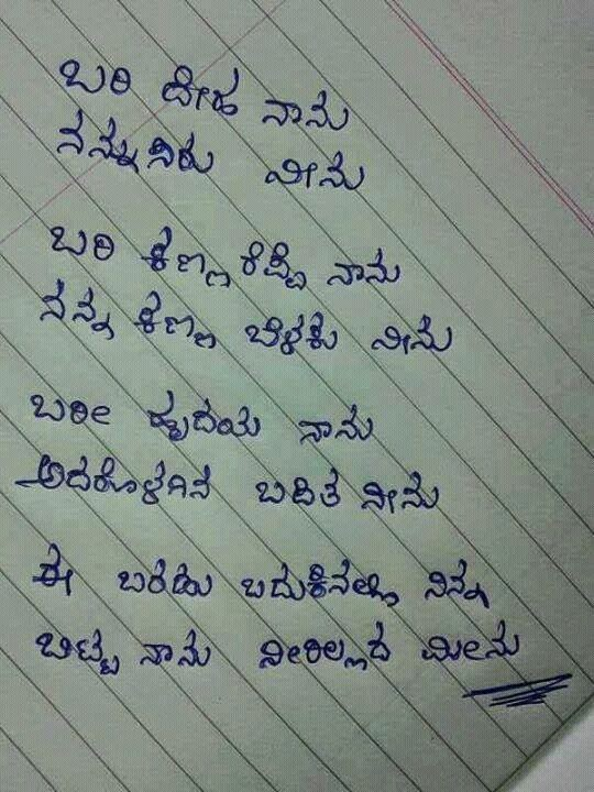 Kannada love letters images the best letter kannada love quotes status cheat sad spiritdancerdesigns Image collections
