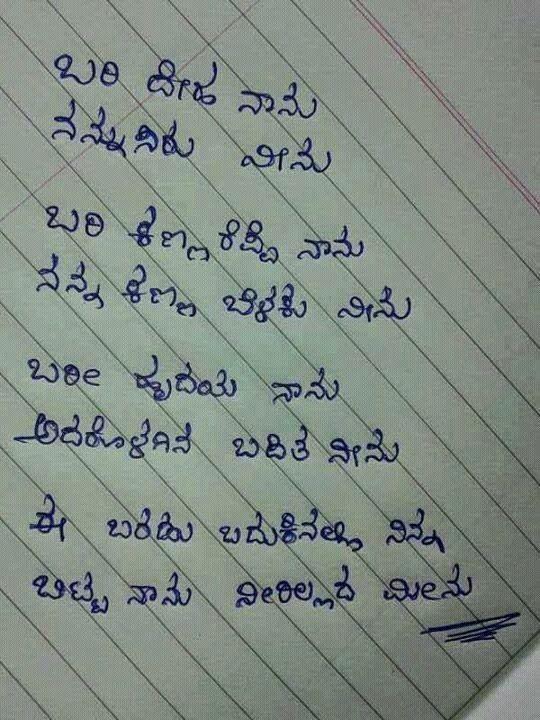 kannada love quotes status cheat sad ಪ್ರೀತಿ ದುಃಖ