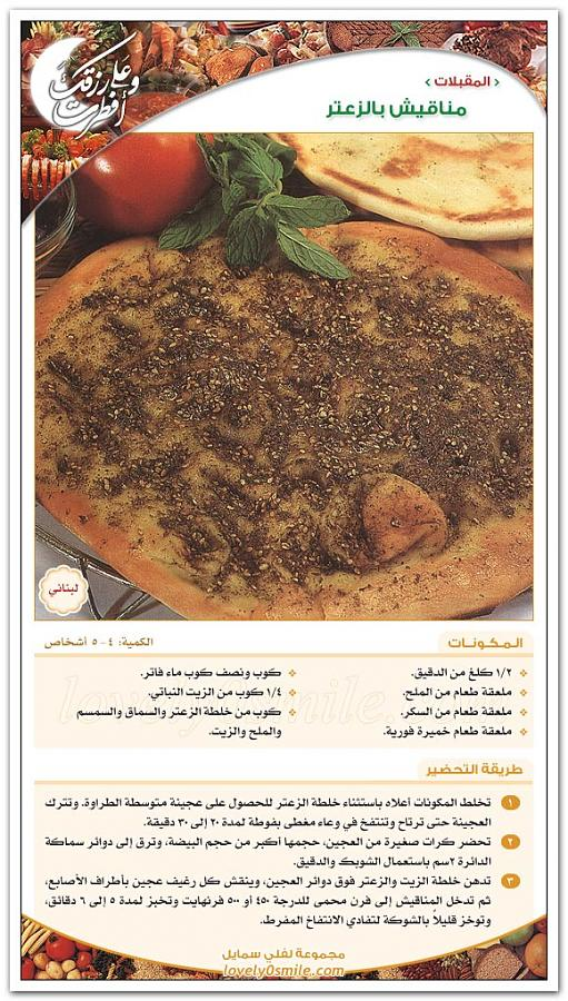 مناقيش بالزعتر من اكلات سحور رمضان